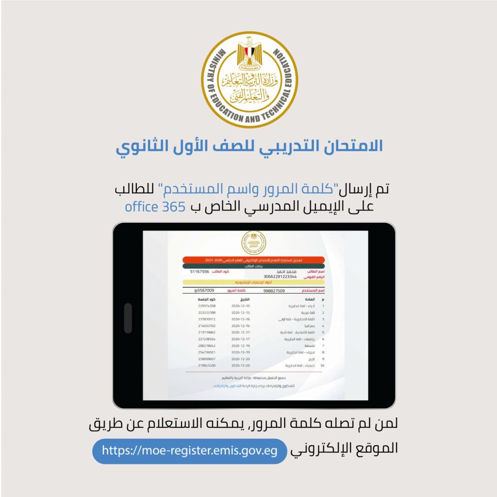 عاجل l إرسال كلمة المرور واسم المستخدم لطلاب 1 ثانوي على الإيميل office 365 44525