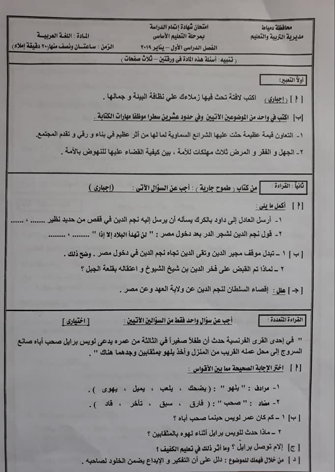 امتحان اللغة العربية للصف الثالث الاعدادي ترم أول 2019 محافظة دمياط 4453