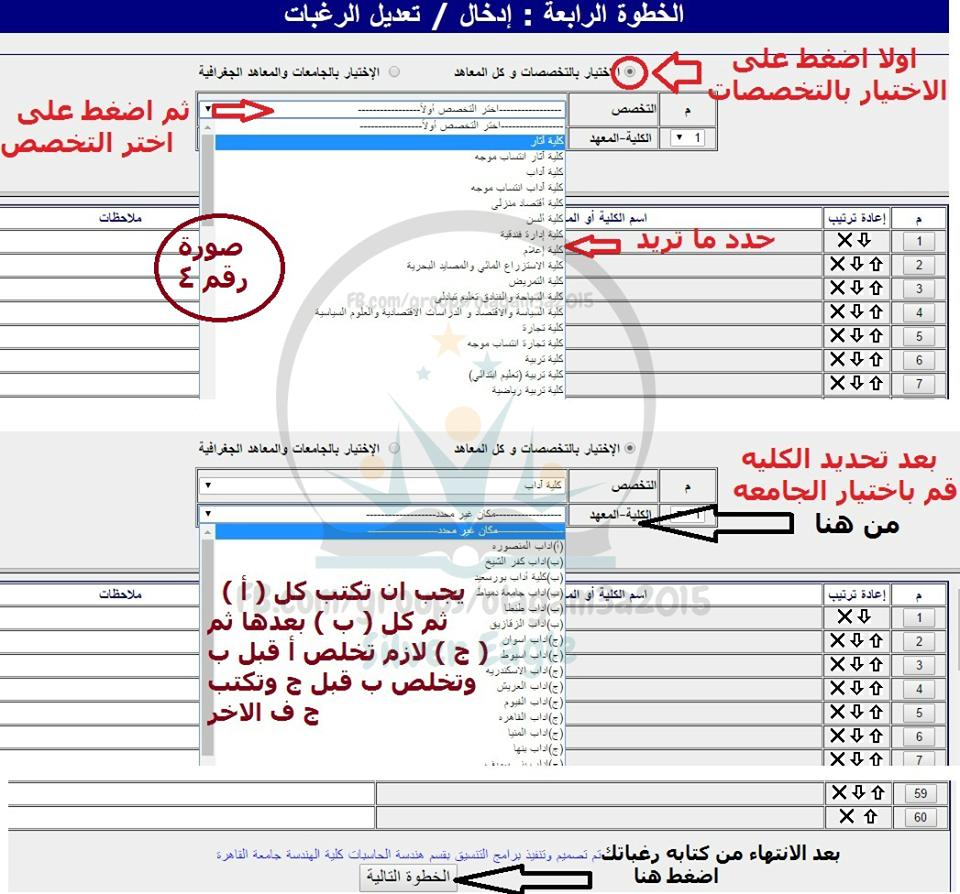 بالصور.. طريقة تسجيل وتعديل الرغبات بتنسيق الجامعات 446