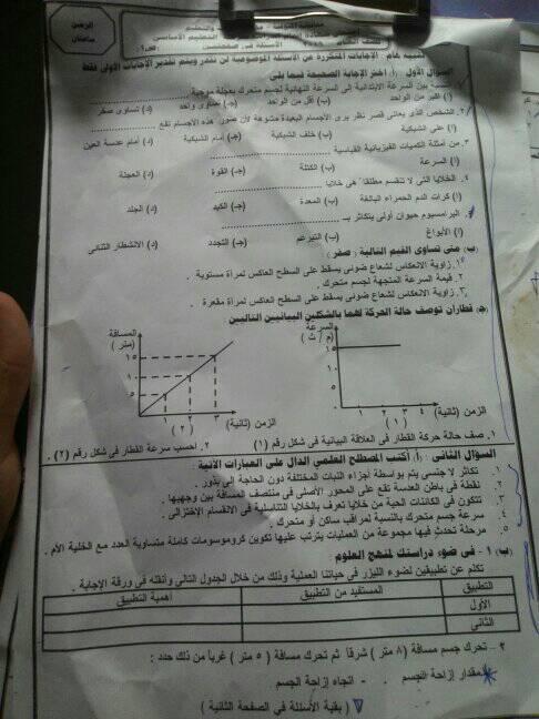 امتحان العلوم للصف الثالث الاعدادي ترم أول 2019 محافظة المنوفية 4461