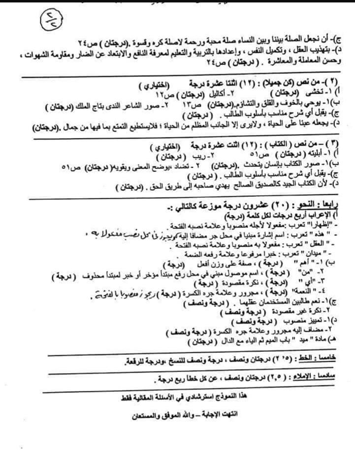 نموذج الاجابة الرسمي لامتحان اللغة العربية اعدادية القليوبية ترم أول 2019  4463