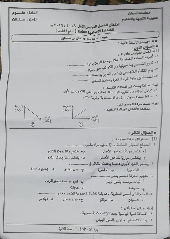 امتحان العلوم للصف الثالث الاعدادي ترم أول 2019 محافظة أسوان 4467