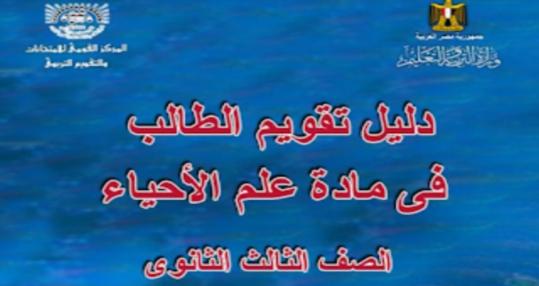 دليل تقويم الطالب في الأحياء للصف الثالث الثانوي 2019 4468