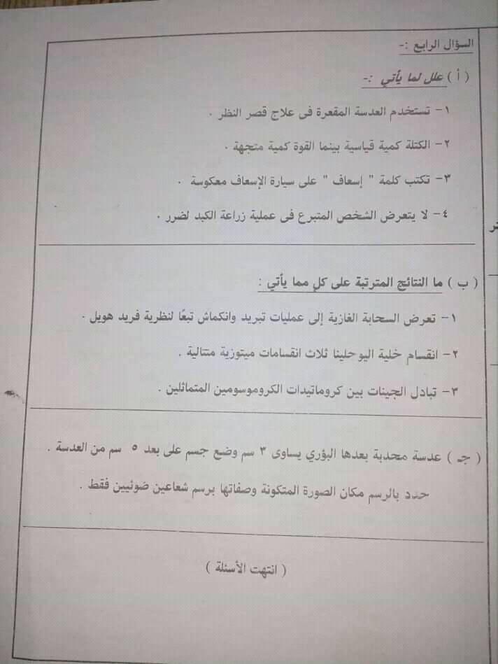 امتحان العلوم للصف الثالث الاعدادي ترم أول 2019 محافظة البحيرة 4471