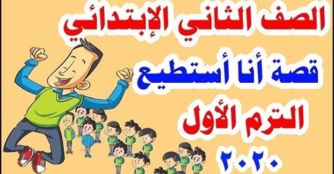 شرح درس أنا أستطيع - لغة عربية للصف الثاني الابتدائي ترم أول أ/ أحمد ابو عيسي 44713