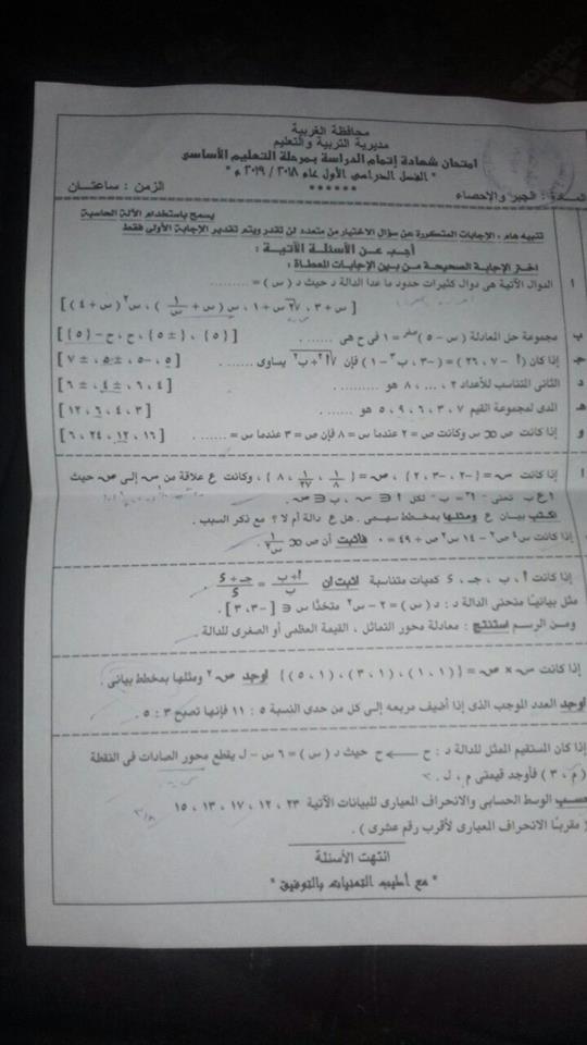 امتحان الجبر للصف الثالث الاعدادي ترم أول 2019 محافظة الغربية 4473