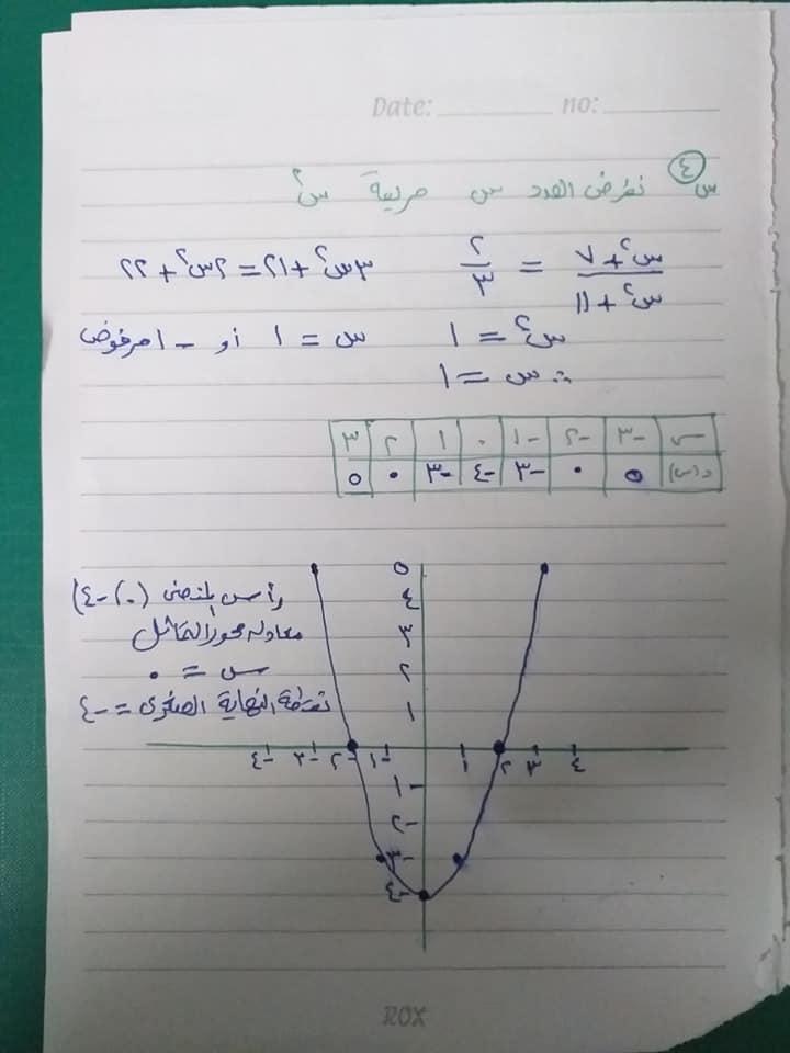 اجابة امتحان الجبر والاحصاء للصف الثالث الاعدادي ترم أول 2019 محافظة أسيوط 4474