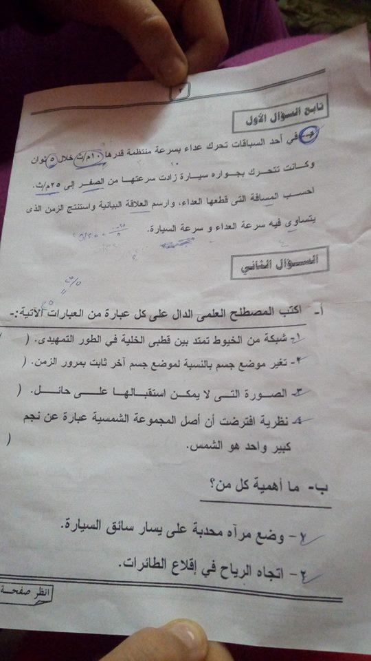 امتحان العلوم للصف الثالث الاعدادي ترم أول 2019 محافظة المنيا 4476