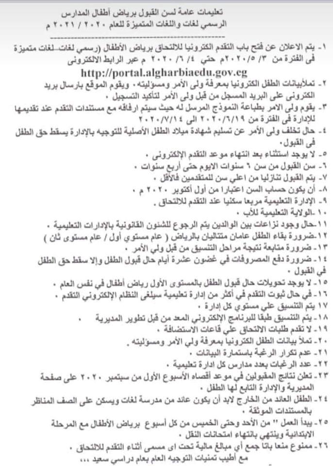 تعليمات عامة لسن القبول برياض الأطفال للمدارس الرسمية لغات واللغات المتميزه لعام 2020/2021م 44813