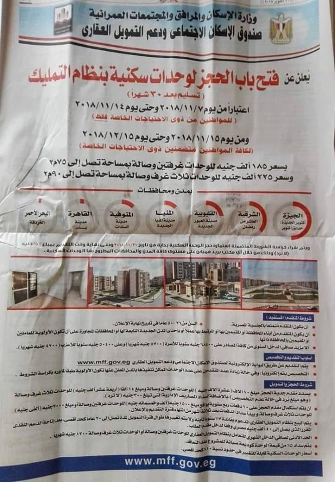 عاجل.. وزارة الاسكان: فتح باب الحجز للوحدات السكنية بنظام التمليك 44859910