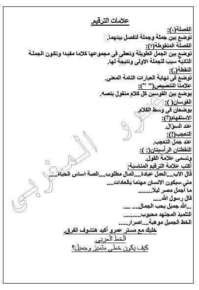 علامات الترقيم في ورقة واحدة أ/ عمرو المغربي 44985010