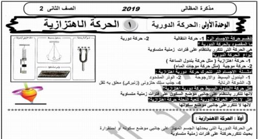 مذكرة المظالي في العلوم للصف الثاني الاعدادي ترم ثاني 2019 أ/خالد ابو بكر 4499