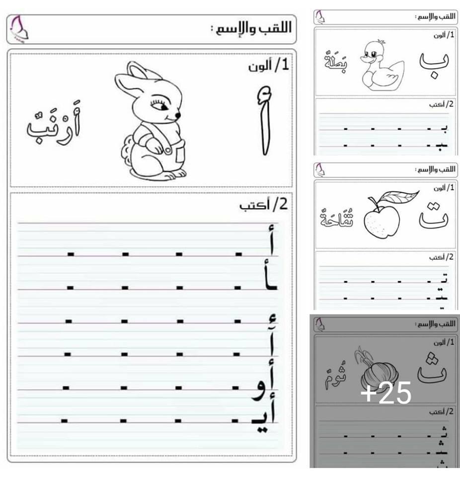 كراسة رائعة لتدريب الطفل على كتابة الحروف الهجائية بأشكالها المختلفة وكلمات وصور عليها 45008410