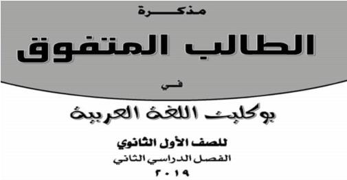 نماذج امتحانات لغة عربية أولى ثانوي ترم ثانى نظام التابلت 2019