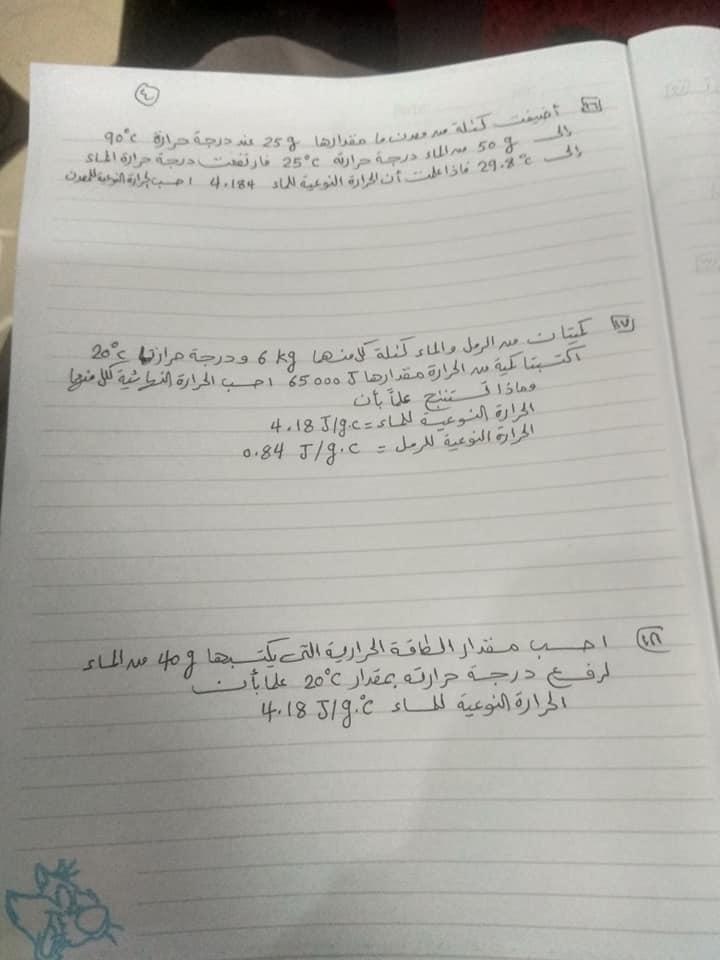 أسئلة كيميا للصف الاول الثانوي ترم ثاني نظام حديث.. أ/ محمد عامر  4508