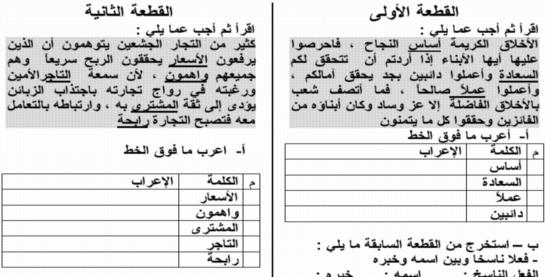 25  قطع نحو للصف السادس الابتدائي ترم ثاني أ/ محمد الحسيني 45104
