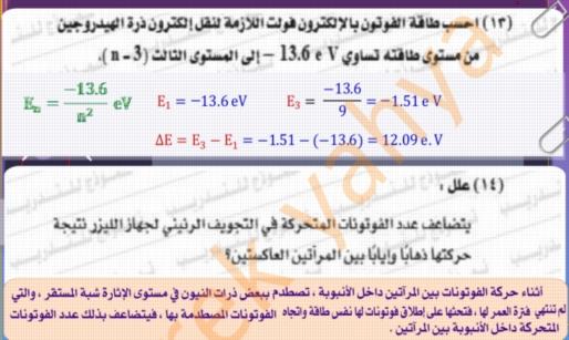 إجابة نماذج الوزارة في الفيزياء للصف الثالث الثانوي 2019 أ/ طارق يحيي 45109