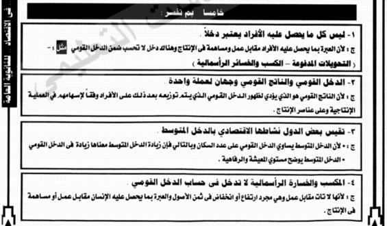 مراجعة الاقتصاد س و ج للصف الثالث الثانوي أ/ محمد سعيد 45113