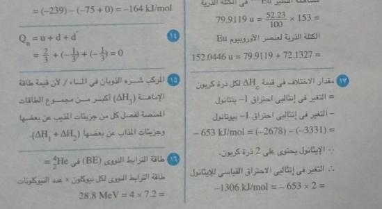 إجابات كتاب الإمتحان في الكيمياء للصف الأول الثانوى ترم ثاني 45115