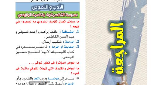 المراجعة النهائية س و ج في اللغة العربية للصف الثالث الثانوي أ/ محمد المدني 4512