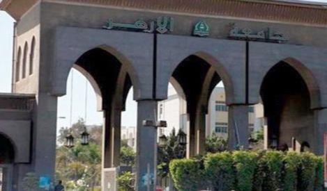 مؤشرات تنسيق جامعة الازهر   45128