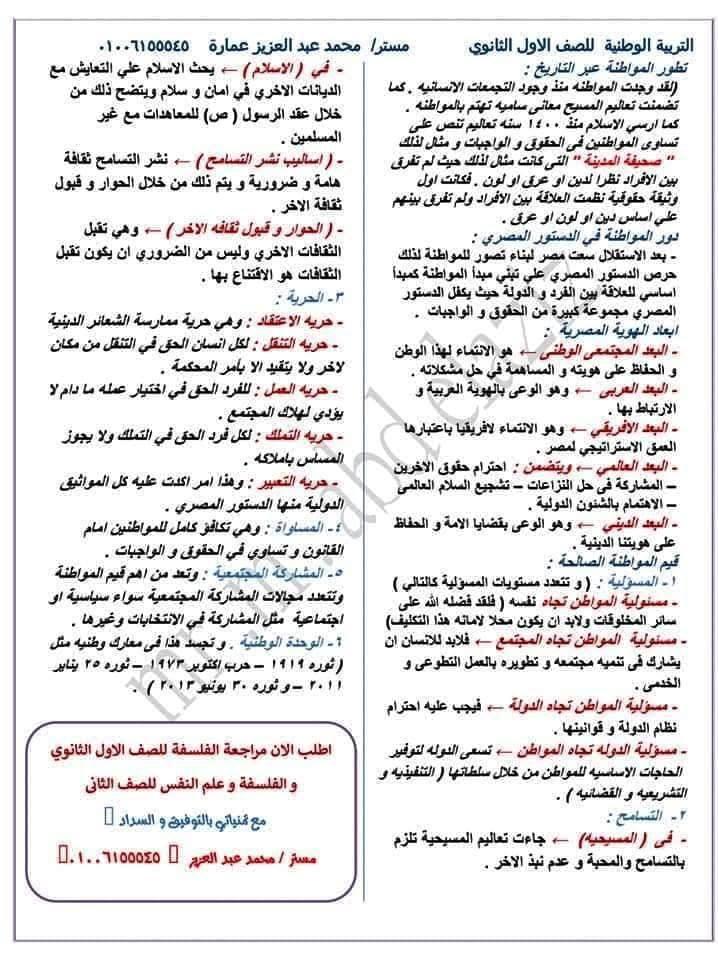 مراجعة التربية الوطنية للصف الأول الثانوى في ورقتين فقط مستر/ محمد عبد العزيز عمارة  45151