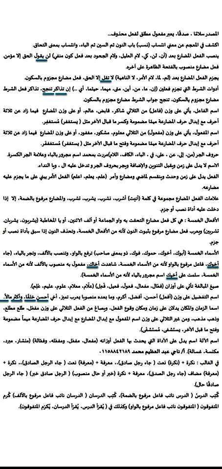 ملخص نحو المرحلة الإعدادية في ثلاث ورقات مستر/ ناجي عبد العظيم 45152