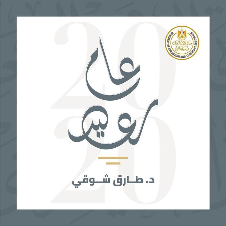 د/ طارق شوقي وزير التعليم يهنىء المصريين بالعام الجديد 45154