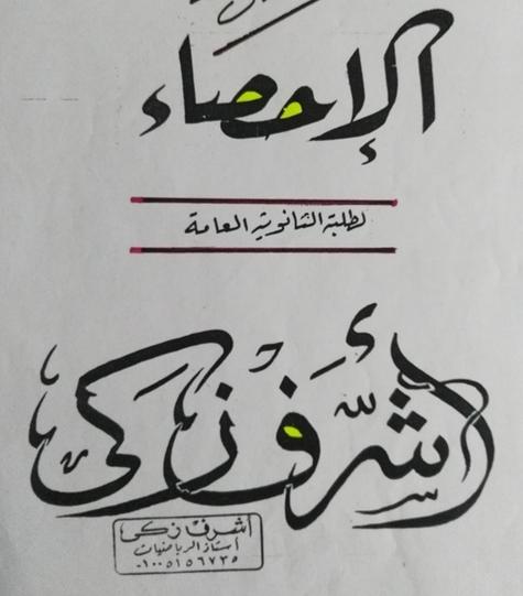 أفضل شرح ومراجعة نهائية لمنهج إحصاء الصف الثالث الثانوى مستر/ أشرف ذكي 45164