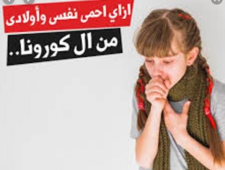 إزاي أحمي نفسي وأولادي من الإصابة بفيروس (كورونا) 45167