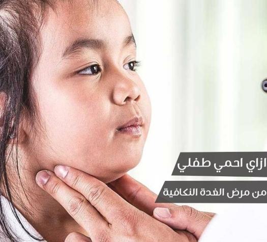 ازاي احمي طفلي من مرض الغدة النكافية ؟!  45169