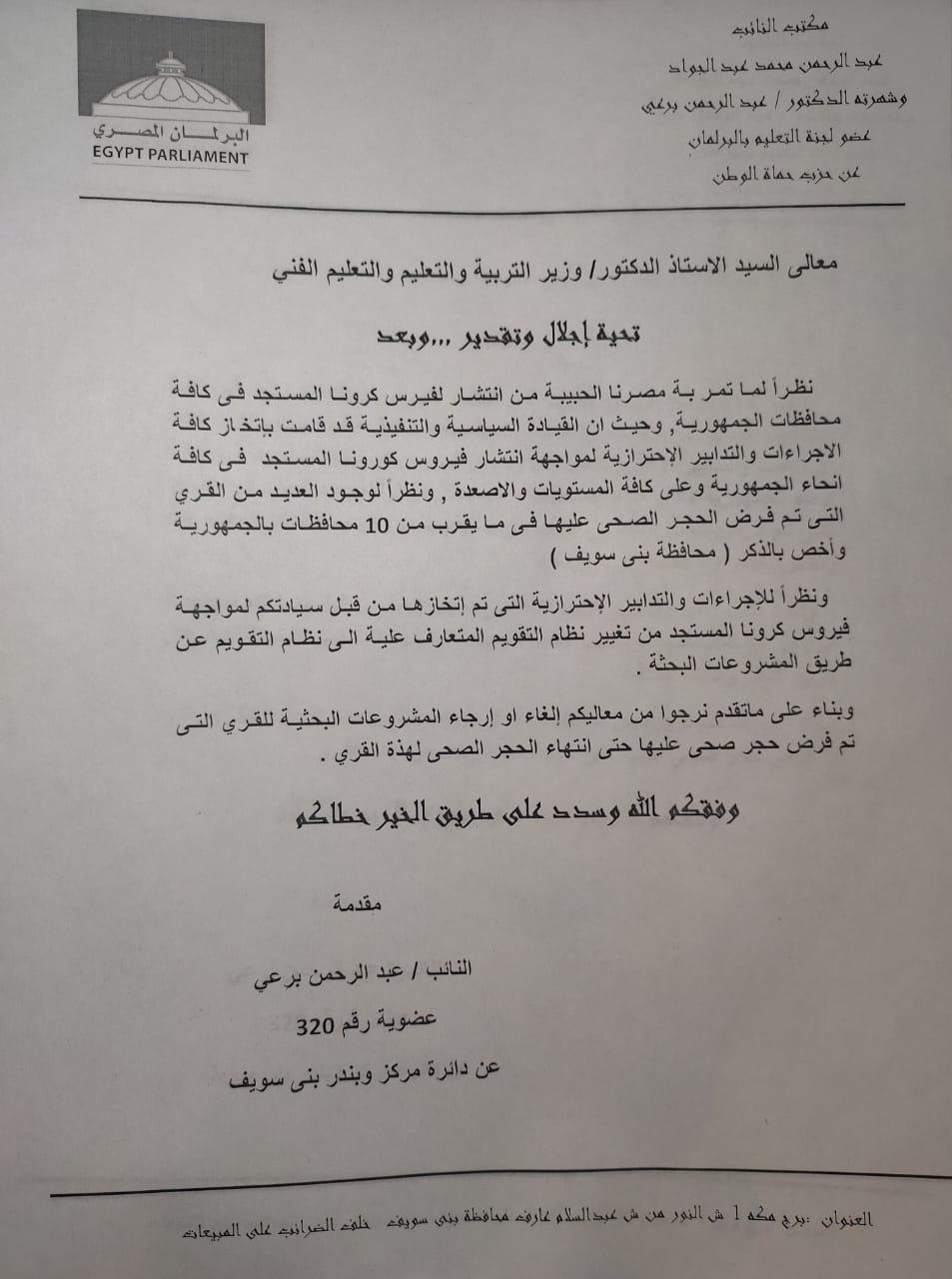 تعليم البرلمان يطالب وزير التعليم بتأجيل الابحاث لهؤلاء الطلاب 45178