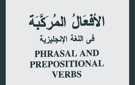 لغة انجليزية:  كتاب الافعال المركبه (Phrasal and Prepositional verbs) 4518