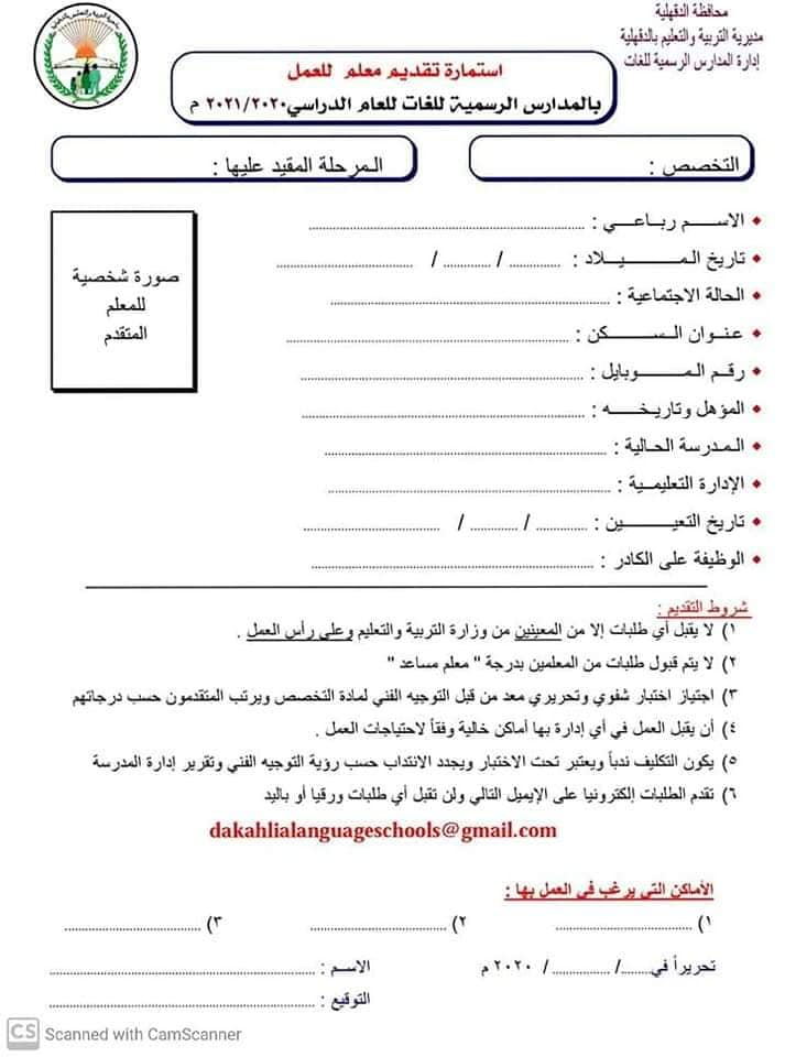 فتح باب التقديم للمعلمين الراغبين الإلتحاق بالعمل فى المدارس الرسمية للغات 45189