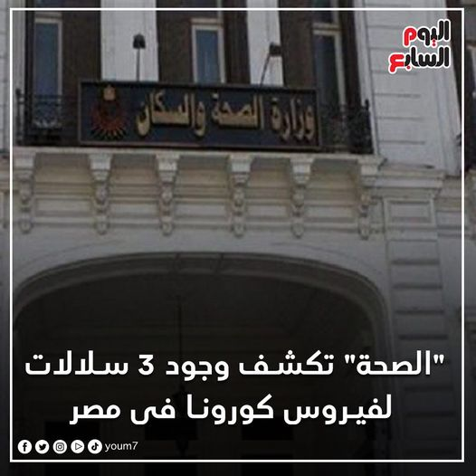 عاجل l وزارة الصحة تكشف عن وجود 3 سلالات لفيروس كورونا فى مصر 45206