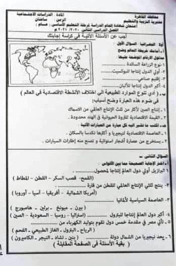 امتحان الدراسات للشهادة الإعدادية ترم ثاني ٢٠٢١ محافظة القاهرة 45215