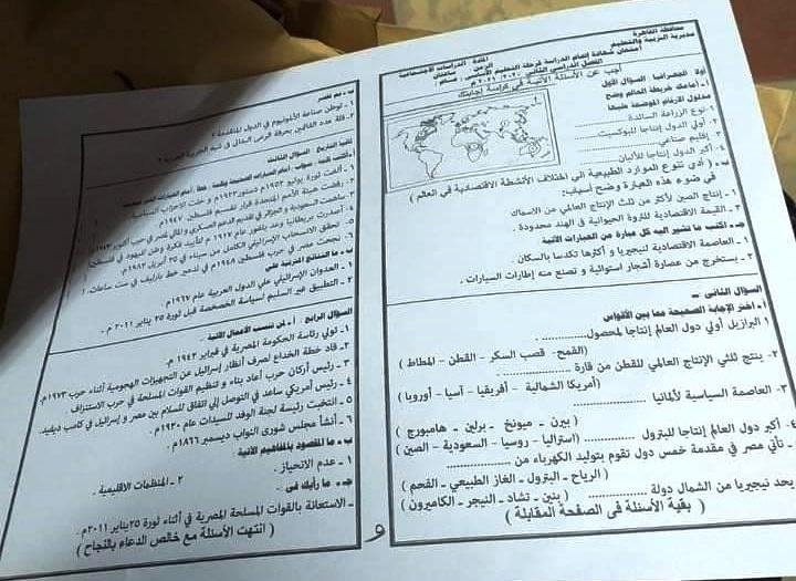 امتحان الدراسات للشهادة الإعدادية ترم ثاني ٢٠٢١ محافظة القاهرة 45216