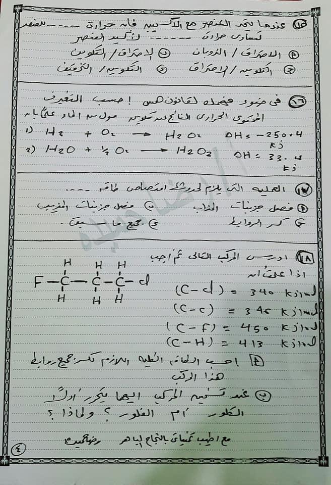 نموذج امتحان كيمياء تجريبى للصف الأول الثانوى ترم ثاني أ/.رضا حميده  4539