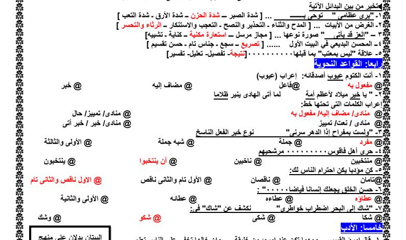 3 امتحانات لغة عربية مجابة للصف الاول الثانوي ترم أول 2021 45512