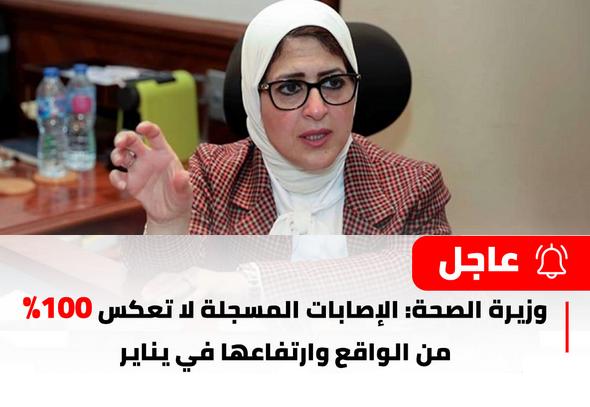 عاجل l وزيرة الصحة: الإصابات المسجلة لا تعكس 100% من الواقع وارتفاعها في يناير 45516