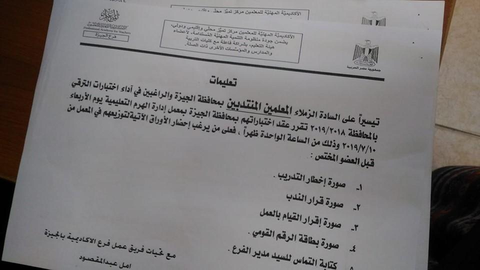 """تعليمات هامة بخصوص اختبار الترقي للمعلمين المنتدبين بمحافظة الجيزة """"مستند"""" 45528"""