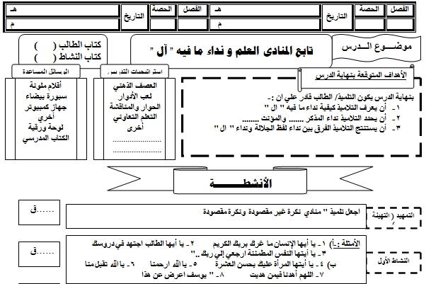 دفتر تحضير اللغة العربية للصف الثالث الاعدادي تيرم اول 2020 45530