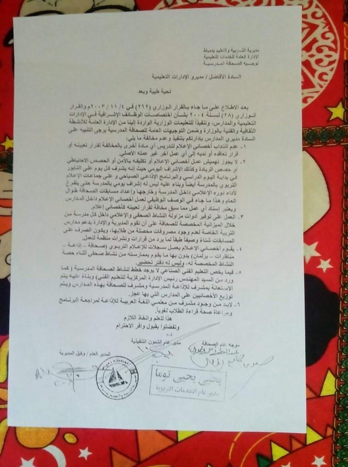 """منشور عدم اسناد حصص لأخصائي الصحافة والاعلام التربوي في المدارس """"مستند"""" 45534"""