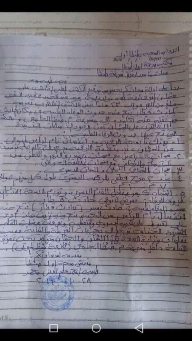 تفاصيل مقتل راكب أجبره كمسري قطار طنطا على القفز من القطار لانه مدفعش الأجرة 45537