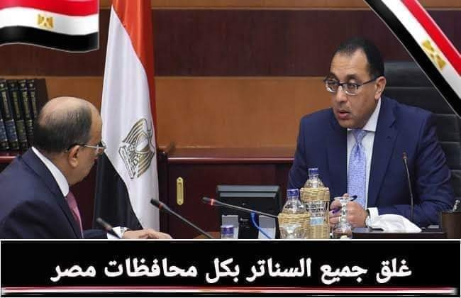 الحكومة: غلق السناتر بجميع محافظات مصر تلبية لشكاوى المواطنين  45560