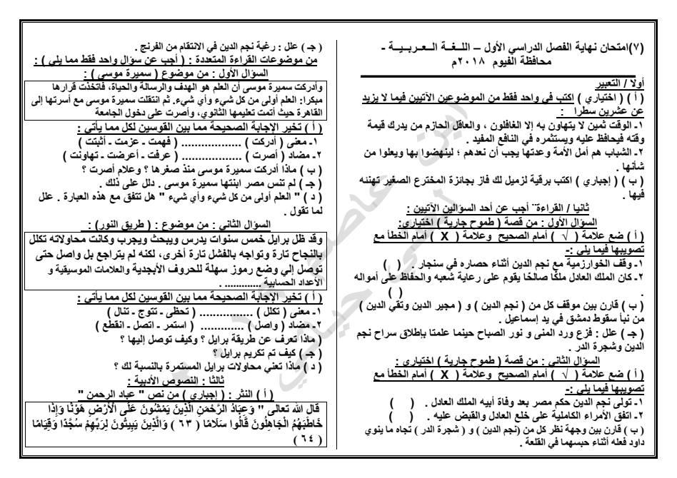 تجميع كل امتحانات المحافظات في اللغة العربية للصف الثالث الاعدادي ترم أول 45655310
