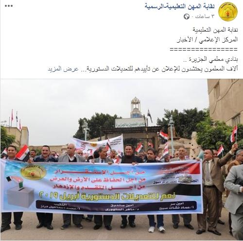 المهن التعليمية: آلاف المعلمين يحتشدون للإعلان عن تأييدهم للتعديلات الدستورية 4569