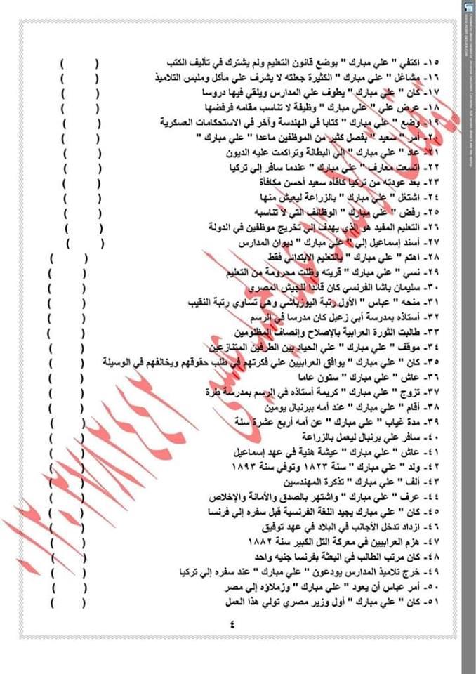 توقعات اسئلة امتحان اللغة العربية للصف السادس الابتدائي ترم ثاني أ/ عبدالحميد عيسى 4587