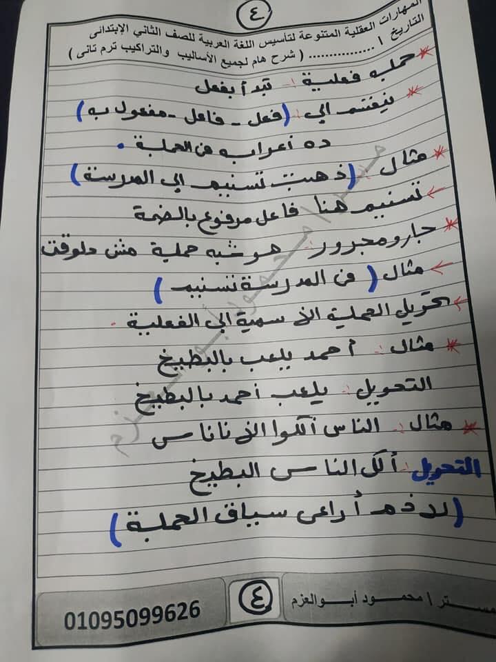 مراجعة اساليب وتراكيب رائعة للصف الثاني الإبتدائي ترم ثاني أ/ محمود أبو العزم 4593