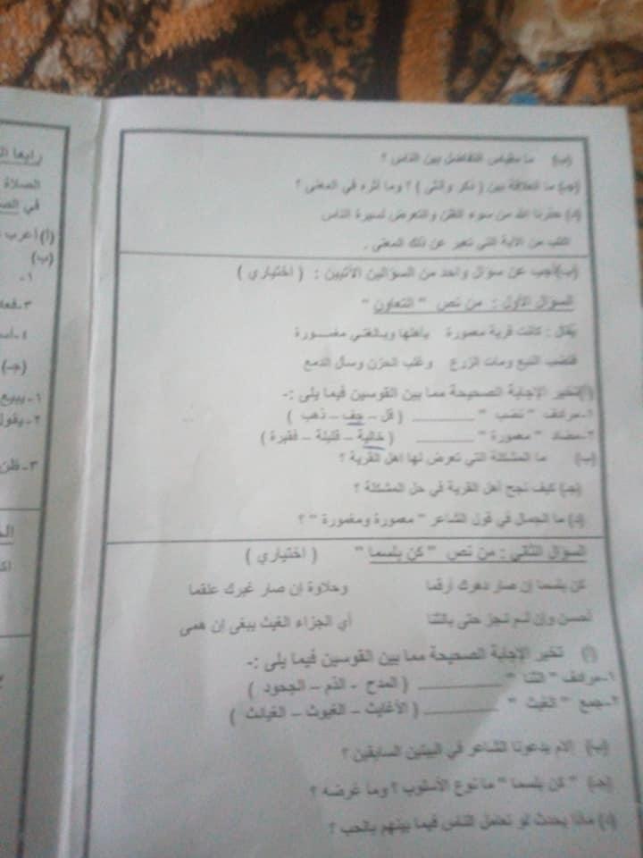 امتحان اللغة العربية للصف الأول الاعدادي ترم ثاني 2019 محافظة شمال سيناء 4597